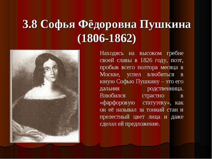 3.8 Софья Фёдоровна Пушкина (1806-1862) Находясь на высоком гребне своей слав...