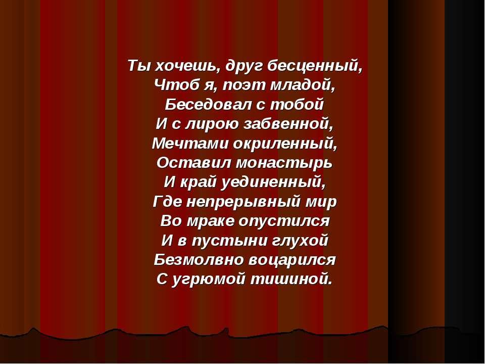 Ты хочешь, друг бесценный, Чтоб я, поэт младой, Беседовал с тобой И с лирою з...