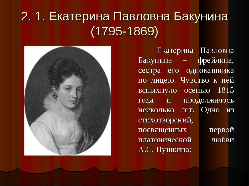 2. 1. Екатерина Павловна Бакунина (1795-1869) Екатерина Павловна Бакунина – ф...