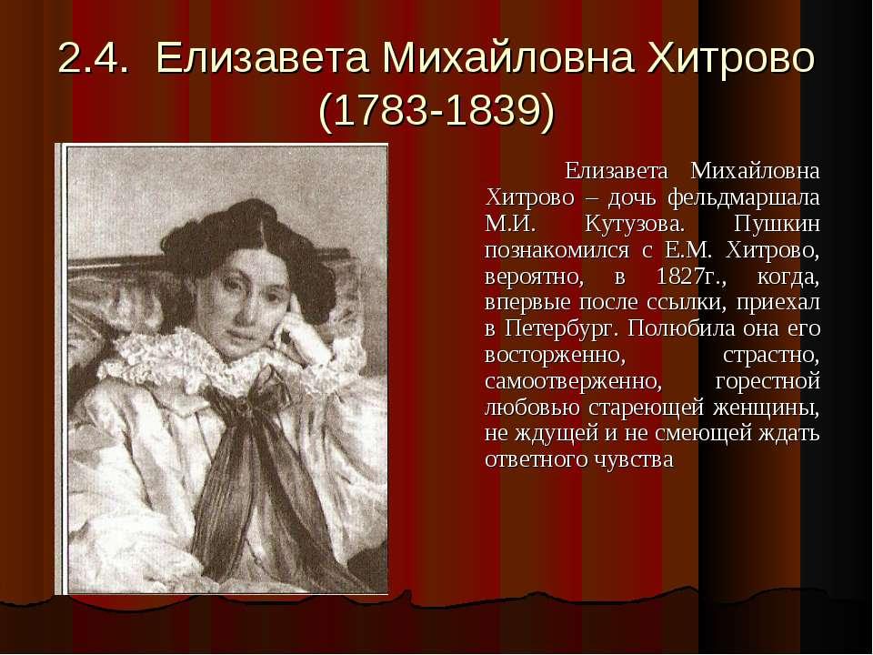 2.4. Елизавета Михайловна Хитрово (1783-1839) Елизавета Михайловна Хитрово – ...
