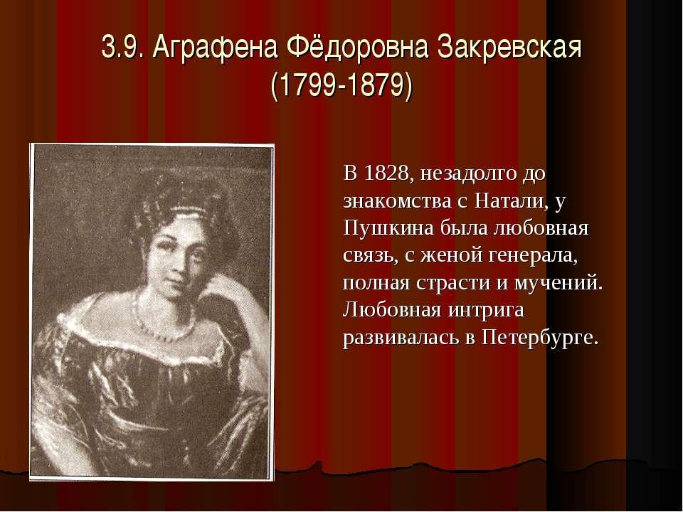 3.9. Аграфена Фёдоровна Закревская (1799-1879) В 1828, незадолго до знакомств...