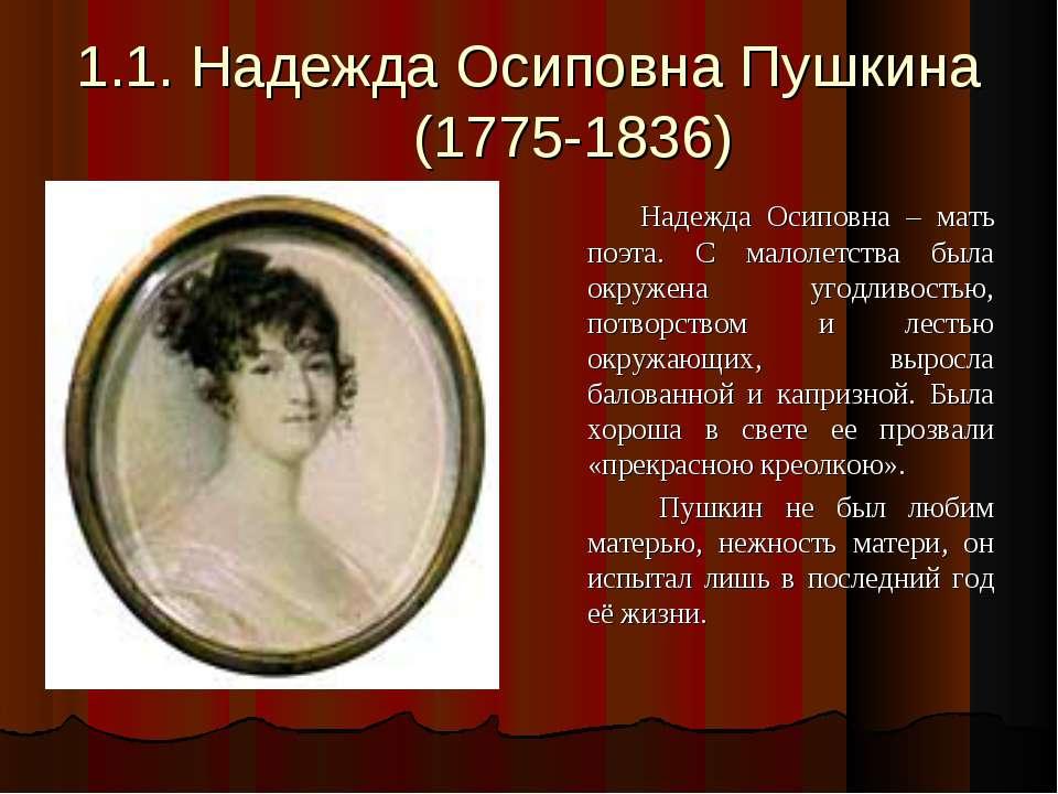 1.1. Надежда Осиповна Пушкина (1775-1836) Надежда Осиповна – мать поэта. С ма...