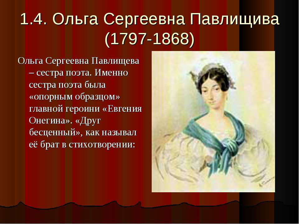 1.4. Ольга Сергеевна Павлищива (1797-1868) Ольга Сергеевна Павлищева – сестра...