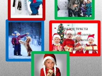 «Зимние каникулы в объективе». Примите участие в нашем семейном фотоконкурсе!