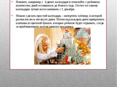 Адвент-календарь Очень важен не только сам праздник, но и предвкушение, с кот...