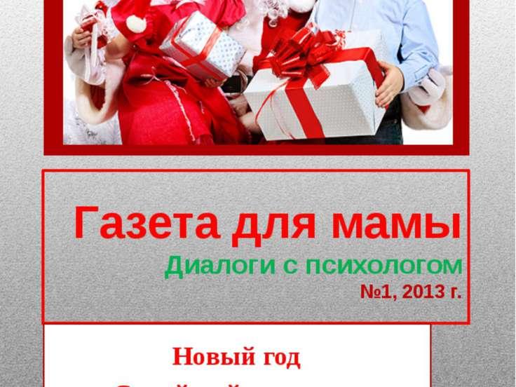 Газета для мамы Диалоги с психологом №1, 2013 г. Новый год Семейный праздник ...