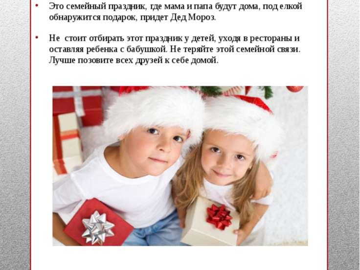 Семейная традиция: отмечать праздник дома Новый Год, благодаря своему настрое...