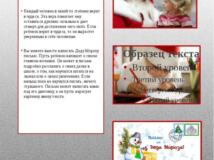 Письмо Деду Морозу Каждому ребенку необходимо верить в Деда Мороза. Вы можете...
