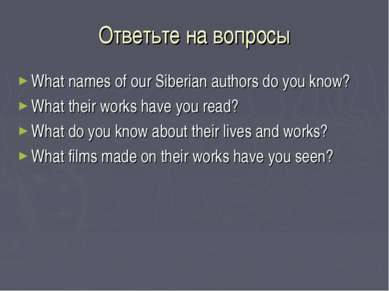 Ответьте на вопросы What names of our Siberian authors do you know? What thei...