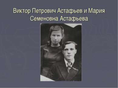 Виктор Петрович Астафьев и Мария Семеновна Астафьева