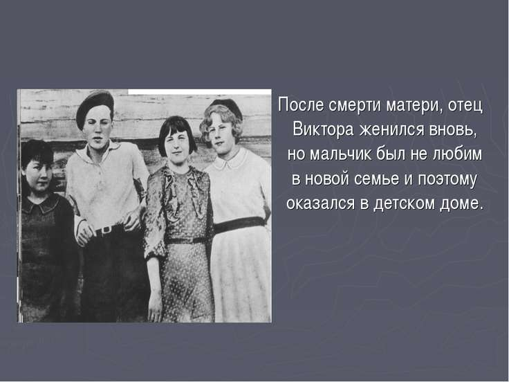 После смерти матери, отец Виктора женился вновь, но мальчик был не любим в но...