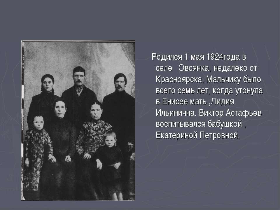 Pодился 1 мая 1924года в селе Овсянка, недалеко от Красноярска. Мальчику...