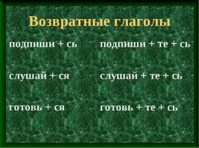 Возвратные глаголы подпиши + сь слушай + ся готовь + ся подпиши + те + сь слу...