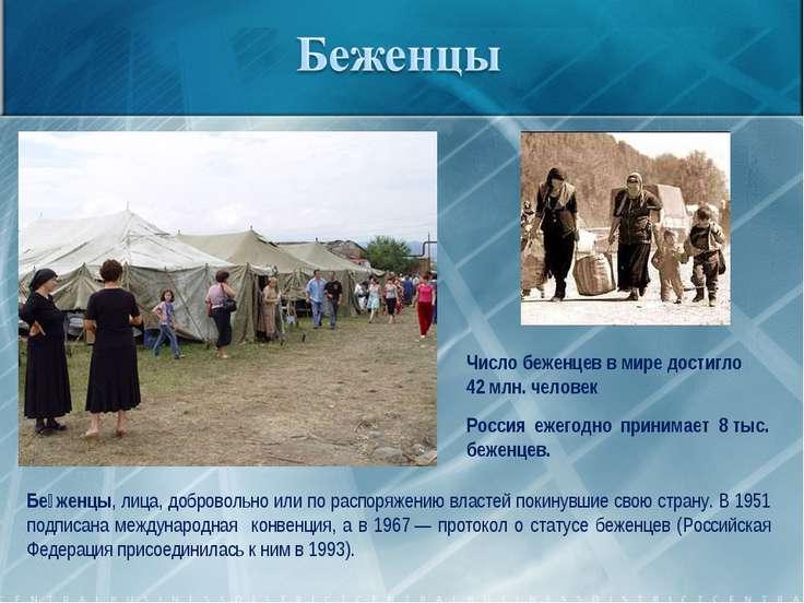 Бе женцы, лица, добровольно или по распоряжению властей покинувшие свою стран...