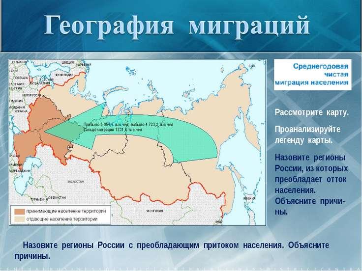 Рассмотрите карту. Проанализируйте легенду карты. Назовите регионы России, из...