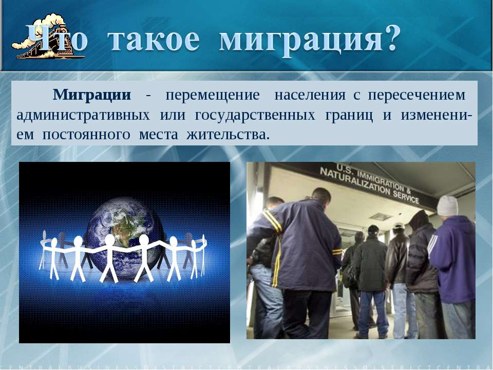 Миграции - перемещение населения с пересечением административных или государс...