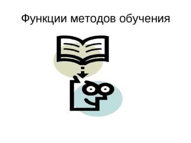 Функции методов обучения