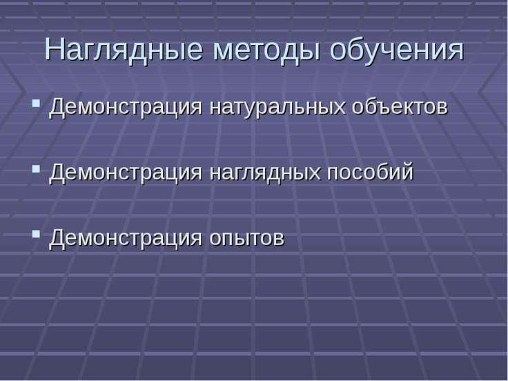 Наглядные методы обучения Демонстрация натуральных объектов Демонстрация нагл...