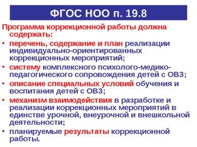 ФГОС НОО п. 19.8 Программа коррекционной работы должна содержать: перечень, с...