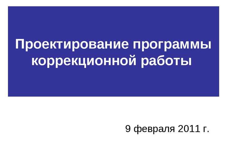 Проектирование программы коррекционной работы 9 февраля 2011 г.