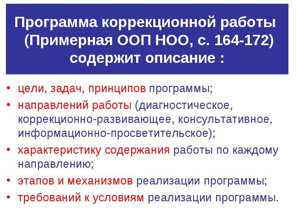 Программа коррекционной работы (Примерная ООП НОО, с. 164-172) содержит описа...