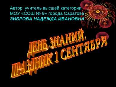 Автор: учитель высшей категории МОУ «СОШ № 9» города Саратова ЗИБРОВА НАДЕЖДА...