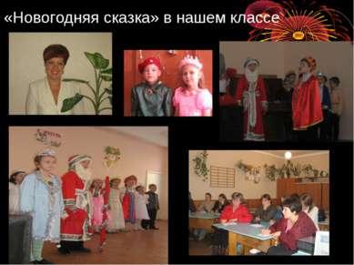 «Новогодняя сказка» в нашем классе
