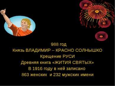 988 год Князь ВЛАДИМИР – КРАСНО СОЛНЫШКО Крещение РУСИ Древняя книга «ЖИТИЯ С...