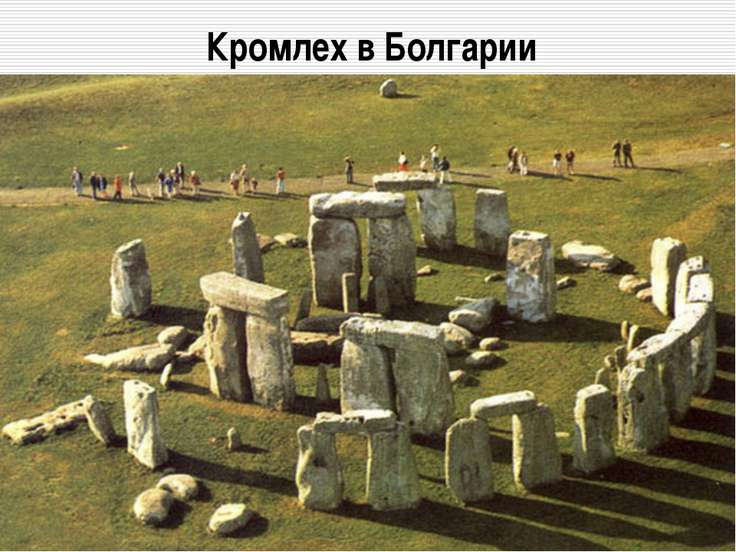 Кромлех в Болгарии