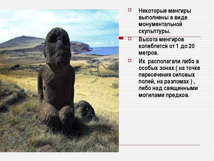 Некоторые менгиры выполнены в виде монументальной скульптуры. Высота менгиров...