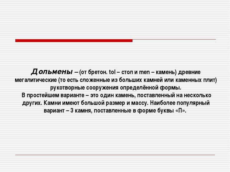 Дольмены – (от бретон. tol – стол и men – камень) древние мегалитические (то ...