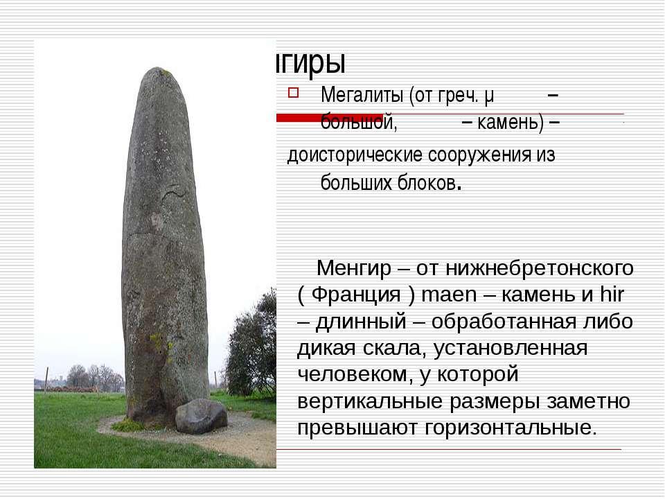 Менгиры Мегалиты (от греч. μέγας – большой, λίθος – камень) – доисторические ...