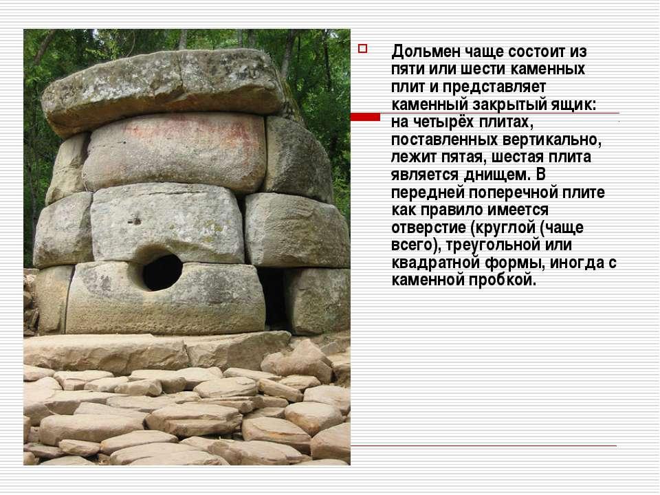 Дольмен чаще состоит из пяти или шести каменных плит и представляет каменный ...
