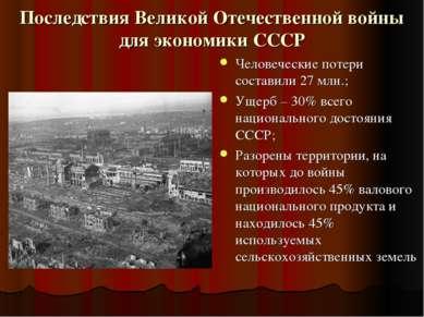 Последствия Великой Отечественной войны для экономики СССР Человеческие потер...