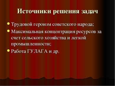 Источники решения задач Трудовой героизм советского народа; Максимальная конц...