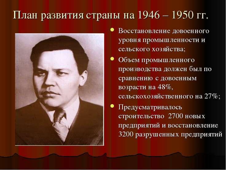 План развития страны на 1946 – 1950 гг. Восстановление довоенного уровня пром...