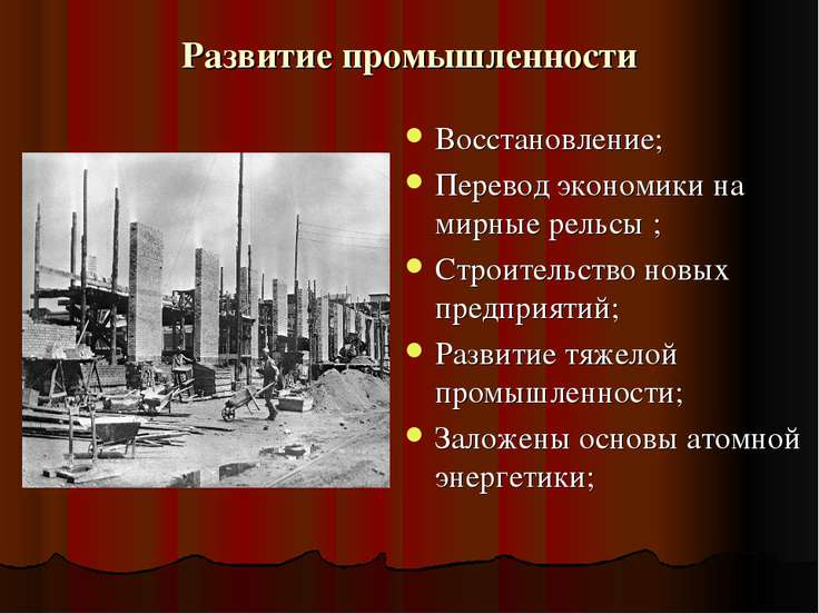Развитие промышленности Восстановление; Перевод экономики на мирные рельсы ; ...