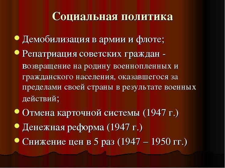 Социальная политика Демобилизация в армии и флоте; Репатриация советских граж...