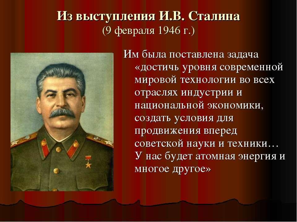 Из выступления И.В. Сталина (9 февраля 1946 г.) Им была поставлена задача «до...