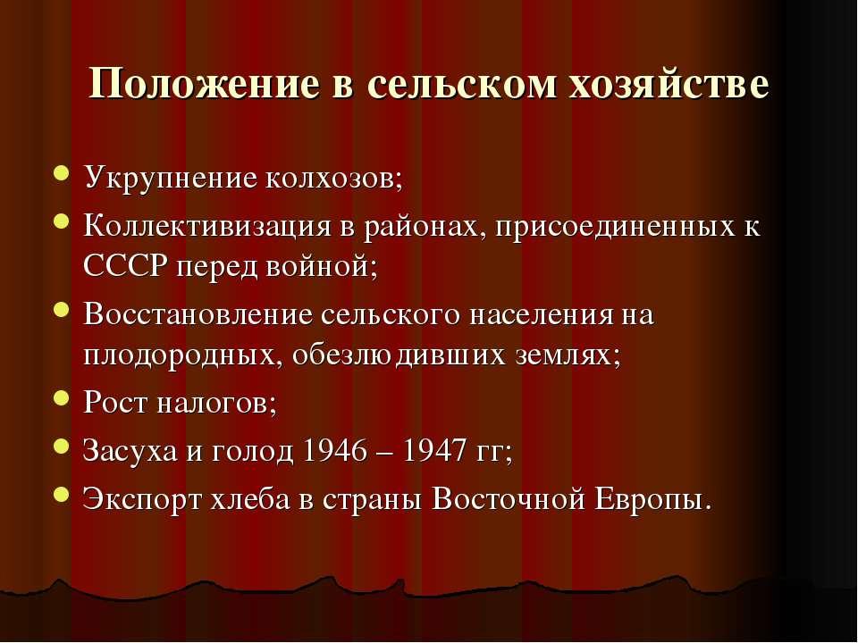 Положение в сельском хозяйстве Укрупнение колхозов; Коллективизация в районах...