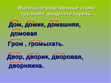 Выпишите родственные слова группами, выделите корень. Дом, домик, домашняя, д...