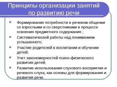 Принципы организации занятий по развитию речи Формирование потребности в рече...