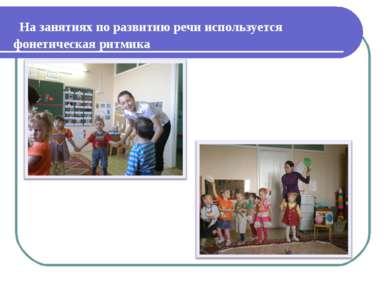 На занятиях по развитию речи используется фонетическая ритмика