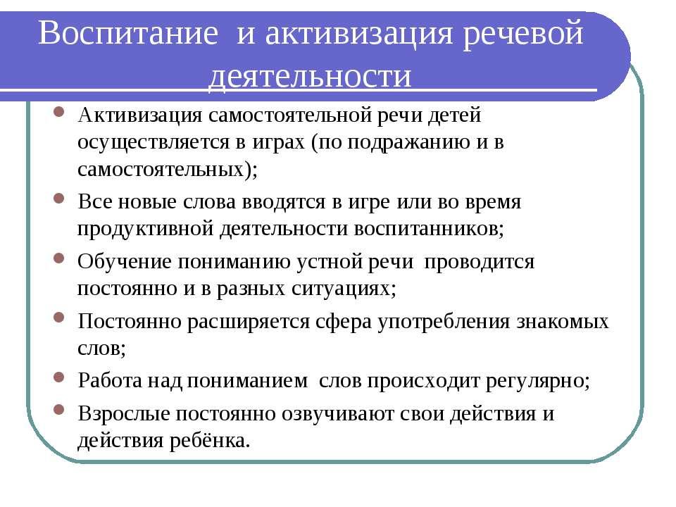 Воспитание и активизация речевой деятельности Активизация самостоятельной реч...