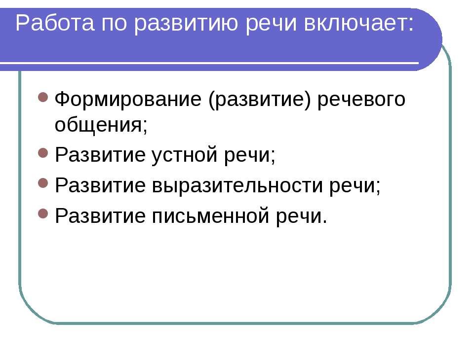 Работа по развитию речи включает: Формирование (развитие) речевого общения; Р...