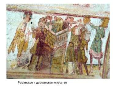 Романское и дорманское искусство