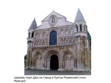 Церковь Норт-Дам ла Гранд в Пуатье Романский стиль Франция.
