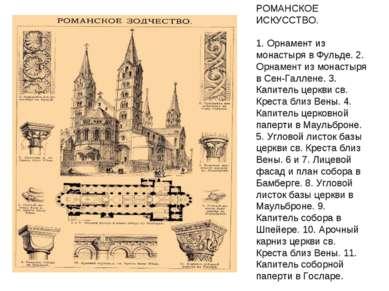 РОМАНСКОЕ ИСКУССТВО. 1. Орнамент из монастыря в Фульде. 2. Орнамент из монаст...
