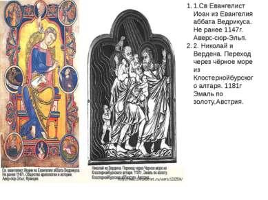 1.Св Евангелист Иоан из Евангелия аббата Ведрикуса. Не ранее 1147г. Аверс-сюр...