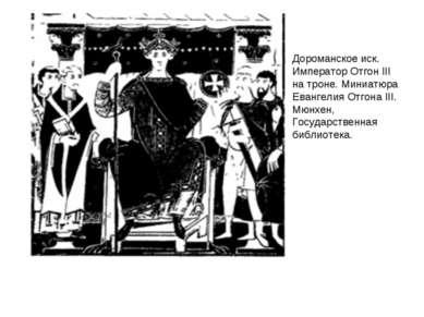 Дороманское иск. Император Отгон III на троне. Миниатюра Евангелия Отгона III...